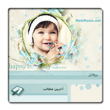 قالب کودک,قالب نوزاد,قالب وبلاگ بچه